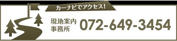 現地案内事務所の電話番号